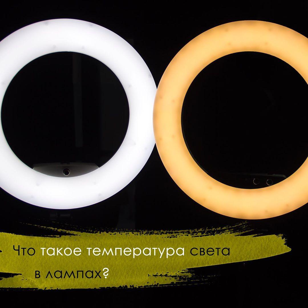 Кольцевая светодиодная лампа LUMO ULTRA™ | 105 Ватт | для визажиста, косметолога, фото, видеосъемки купить недорого в Украине