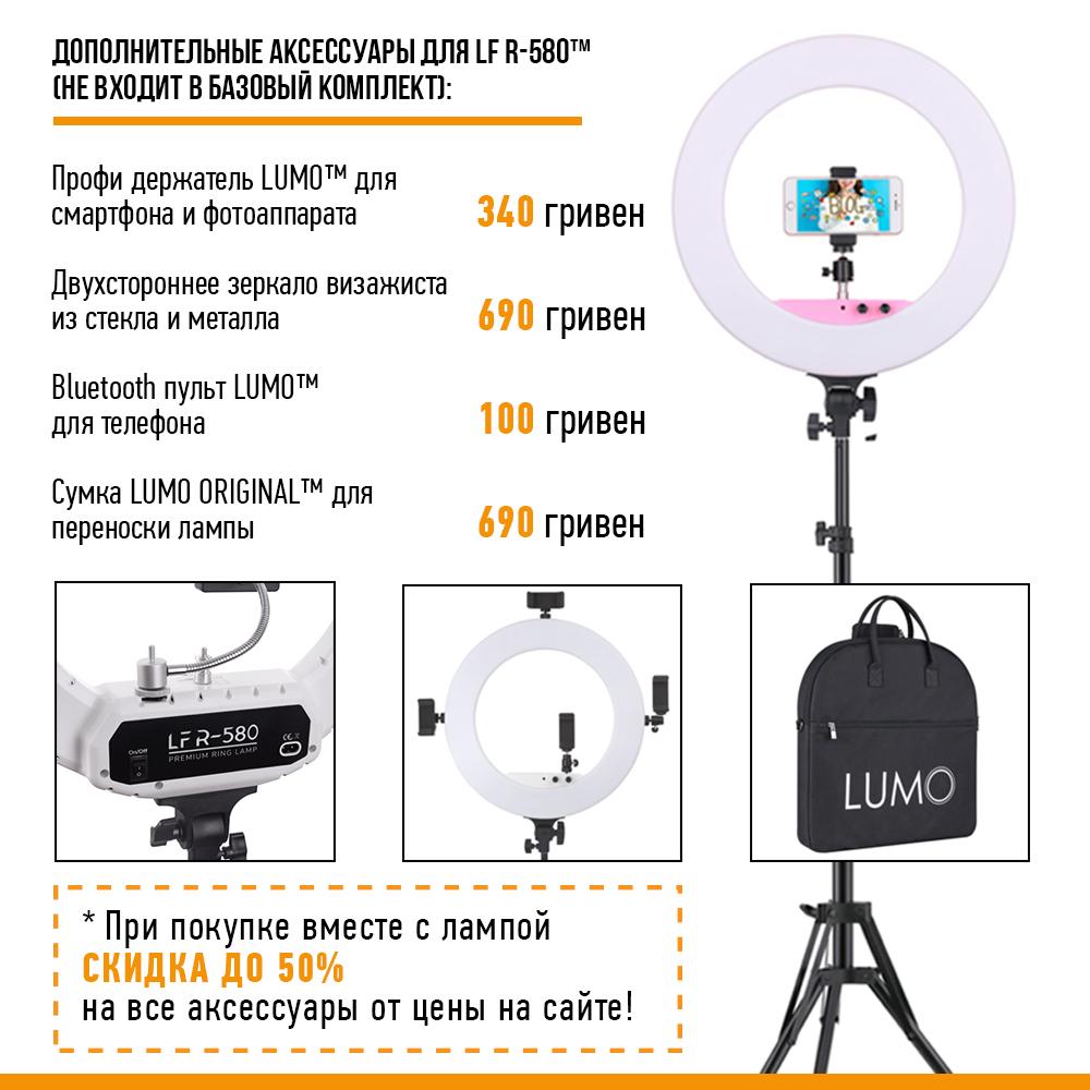 Профессиональная кольцевая лампа со штативом LUMO™ LF R-580 | 100 Ватт | диаметром 45 см. для тик тока, фото, видеосъемки, блогеров, визажиста купить недорого в Украине (Киеве)